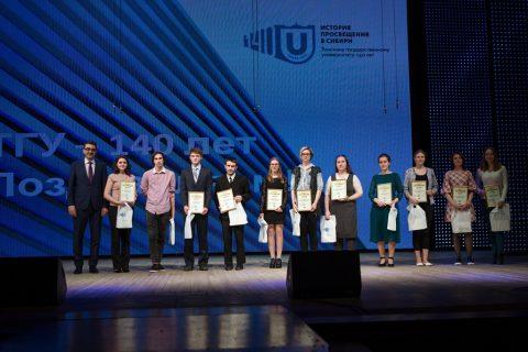 На Ученом совете наградили стипендиатов Фонда ТГУ