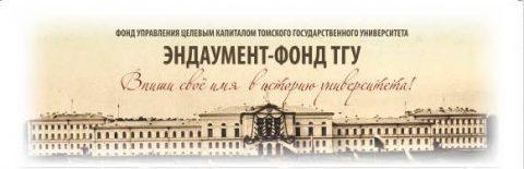 Эндаумент-фонд подвел итоги стипендиального конкурса при поддержке Тимура Хисматуллина