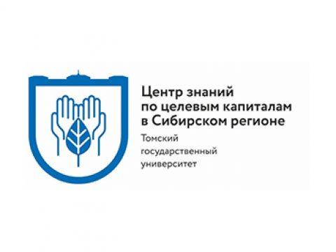 В ТГУ пройдет семинар по вопросам развития фондов целевых капиталов. Приглашаем всех желающих.