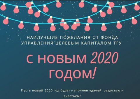 Поздравляем вас с наступающим 2020 годом!