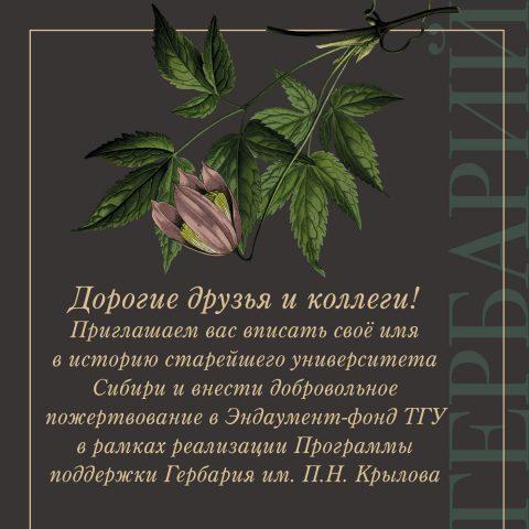 Программа поддержки Гербария им. П.Н. Крылова ТГУ