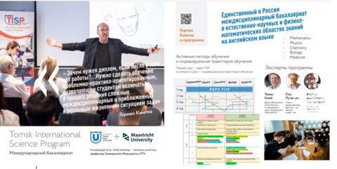 Программа международного бакалавриата  Tomsk International Science Program