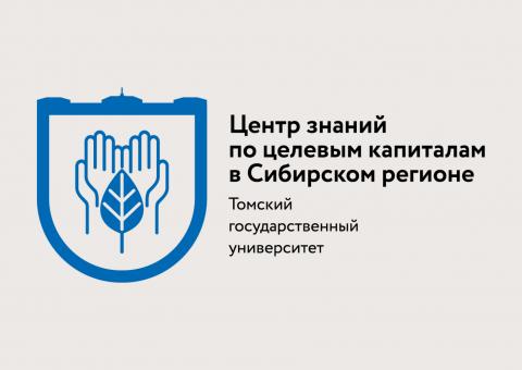 Центр знаний по целевым капиталам ТГУ приглашает на образовательный семинар для эндаумент-фондов и НКО г. Томска