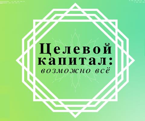 14-16 октября Центр знаний по целевым капиталам ТГУ провел серию образовательных вебинаров «Целевой капитал: возможно все»