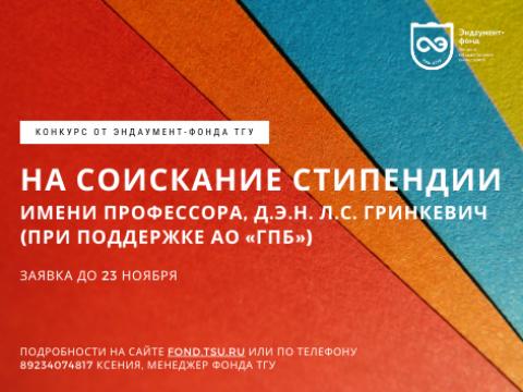 Конкурс на соискание стипендии  имени профессора, д.э.н. Л.С. Гринкевич  (при поддержке АО «ГПБ»)