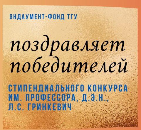 Эндаумент-фонд  ТГУ поздравляет победителей стипендиального конкурса