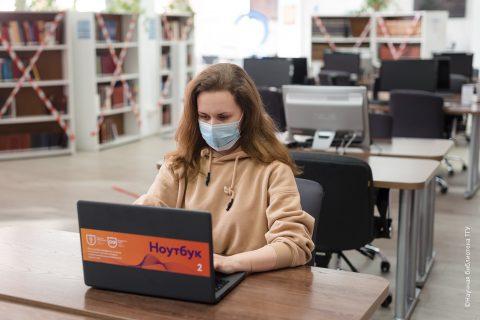 Лэптопы «напрокат»: в НБ доступны ноутбуки для студентов и сотрудников