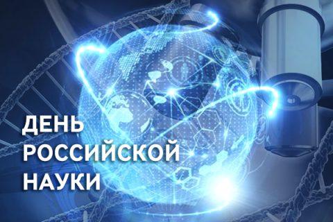 Поздравляем с Днём российской науки
