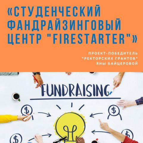 Волонтер Центра знаний по целевым капиталам и Эндаумент-фонда ТГУ стал одним из победителей конкурса «Ректорских грантов» с проектом «Студенческий фандрайзинговый Центр «FireStarter»».