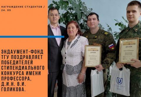 Эндаумент-фонд ТГУ поздравляет победителей стипендиального конкурса имени профессора, д.и.н. Валерия Ивановича Голикова