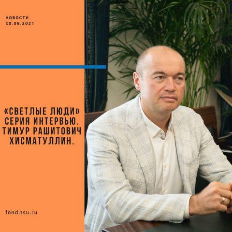 «Светлые люди» Тимур Рашитович Хисматулин