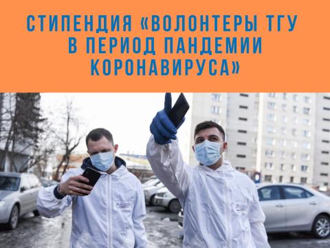 Стипендия «Волонтеры ТГУ в период пандемии коронавируса»