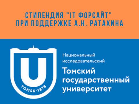 Стипендиальная программа «IT Форсайт»   при поддержке А.Н. Ратахина