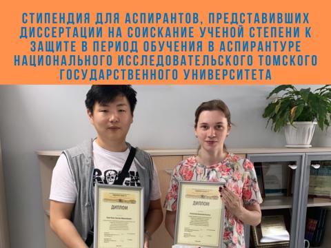 Стипендия для аспирантов, представивших диссертации на соискание ученой степени к защите в период обучения в аспирантуре Национального исследовательского Томского государственного университета