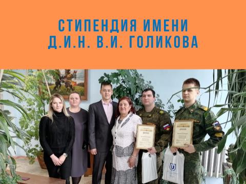 Стипендия имени д.и.н. В.И. Голикова