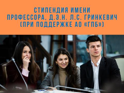 Стипендия имени профессора, д.э.н. Л.С. Гринкевич (при поддержке АО «ГПБ»)