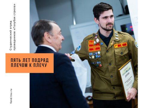 Студенческий отряд проводников «Голубая Стрела» пятый год подряд пополняет целевой капитал ТГУ коллективным пожертвованием
