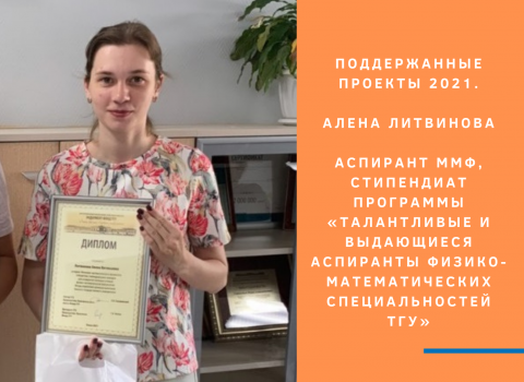 Поддержанные проекты 2021. Алена Литвинова