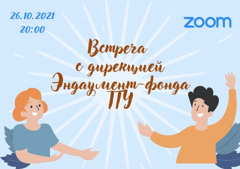 Встреча химического факультета с дирекцией Эндаумент-фонда ТГУ в Zoom!